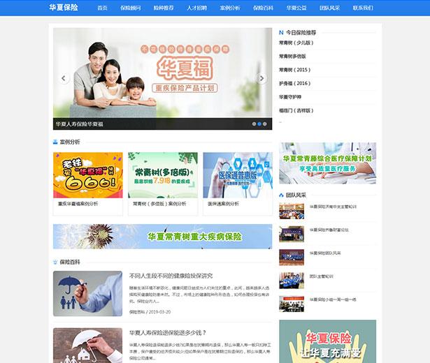 """""""华夏保险""""博客亚搏体育app苹果建设案例"""
