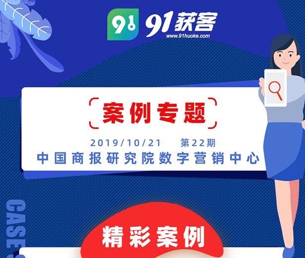 """济南91获客""""滚动输送线""""排名首"""