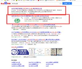 """济南91获客用""""ISO认证""""证明大词"""